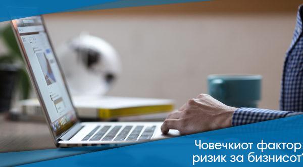Сајбер заштитата и улогата на човечкиот фактор