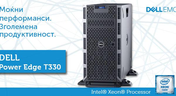 DELL PowerEdge T330 – Сервер со моќни перформанси за поголема продуктивност!