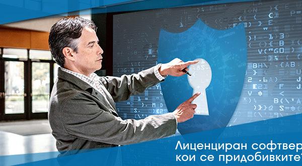 Кои се придобивките од користењето на лиценциран софтвер?